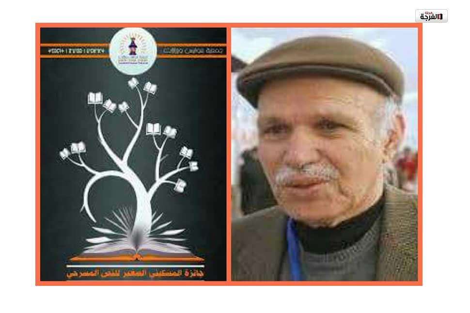 جمعية فوانيس ورزازات تنظيم جائزة النص المسرحي باسم المسرحي المغربي (المسكيني الصغير)