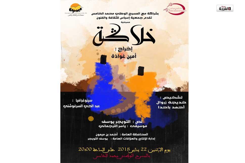 الاثنين المقبل جمعية إسباس للثقافة والفنون تقدم عرضها الجديد بالرباط/ ضحى أزمي