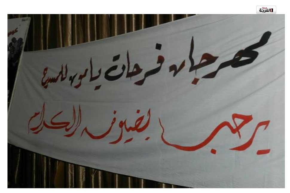 توقيع اتفاقية شراكة بين مهرجان فرحات يامون للمسرح بجربة والهيئة العربية للمسرح/ وات