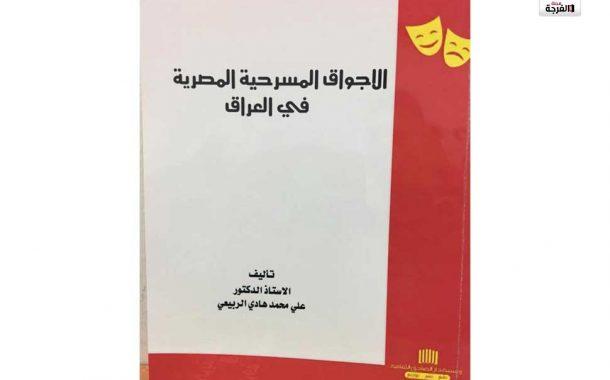 رحلة الأجواق المسرحية المصرية في العراق/ د. أمير هشام