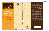 نسرين الدقداقي في إصدار جديد يثري المكتبة المسرحية التونسية/ وات