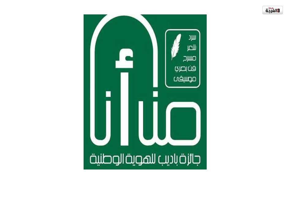 """إنطلاق العروض المسرحية المنافسة على جائزة """"باديب"""" بـ القاهرة/ أ ش أ"""