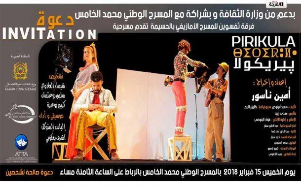 مسرحية PIRIKULA تحط الرحال بالمسرح الوطني محمد الخامس بالرباط