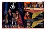 غسان صليبا و لارا جوخدار يقدمان أول عرض لأوبرا