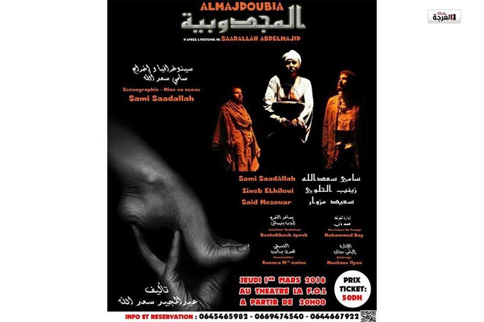 """قريبا مسرحية """"المجدوبية"""" بأحد فضاءات العاصمة الاقتصادية/ بشرى عمور"""