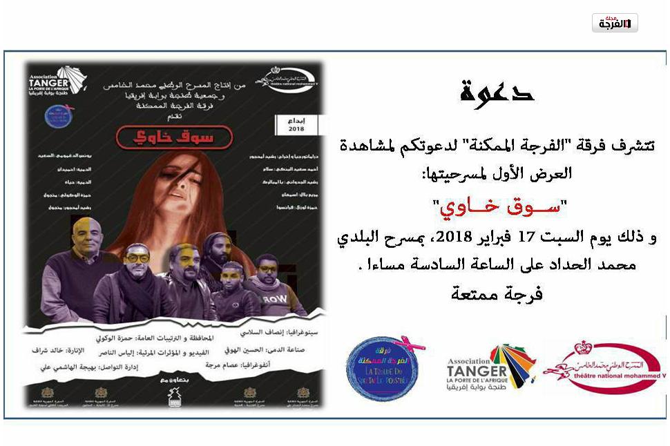غدا مسرح محمد الحداد يحتضن العرض الأول لمسرحية: