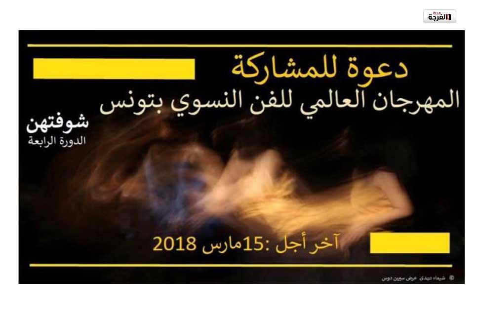 فتح باب المشاركة في الدورة الرابعة للمهرجان الدولي للفن النسوي بتونس