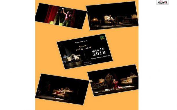 بالصور بمسرح جزائري  يلفت الأنظار إلى