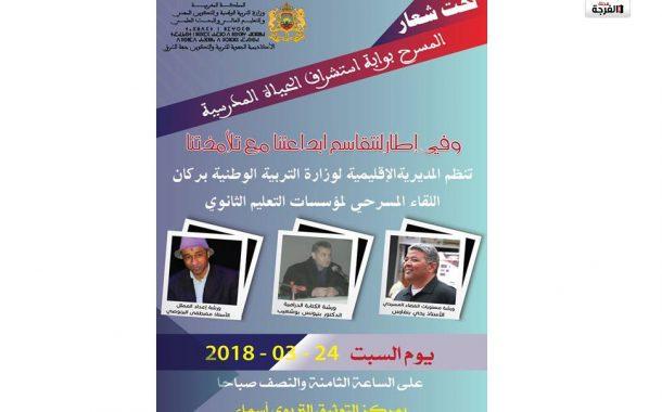 السبت المقبل.. بركان تحتضن اللقاء المسرحي لمؤسسات التعليم الثانوي/ بشرى عمور