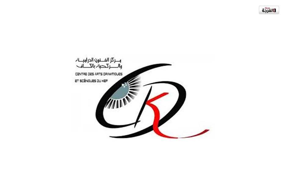 اصدار فكري جديد لمركز الفنون الدرامية والركحية بالكاف/ باسم السندي (تونس)