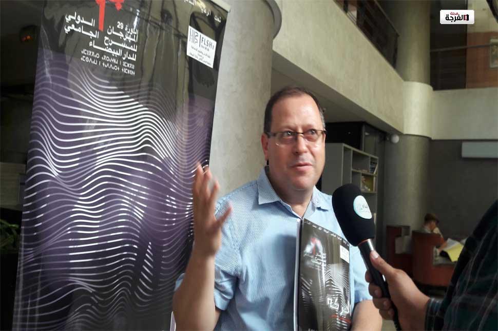 دعوة للاحتفاء بالذكرى 30 لتأسيس المهرجان الدولي للمسرح الجامعي للدار البيضاء