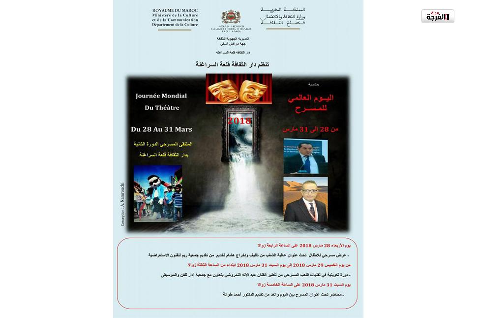 عصر اليوم.. انطلاق الملتقى المسرحي الثاني بقلعة السراغنة / بشرى عمور