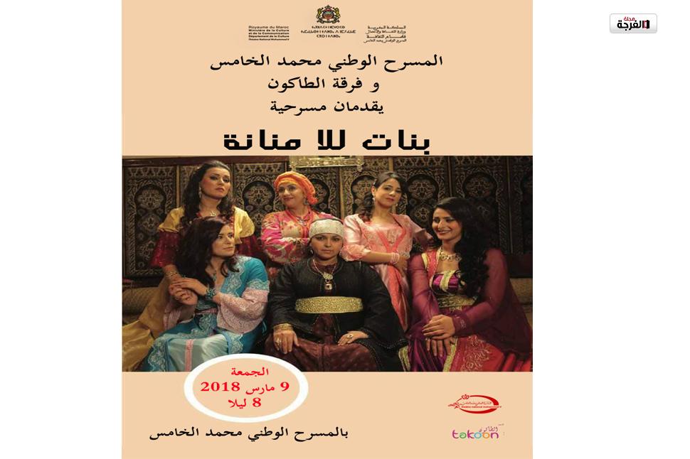 بعد الغد...المسرح الوطني محمد الخامس يستقبل