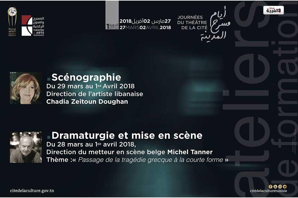 مدينة الثقافة بتونس تحفي باليوم العالمي للمسرح/ وات