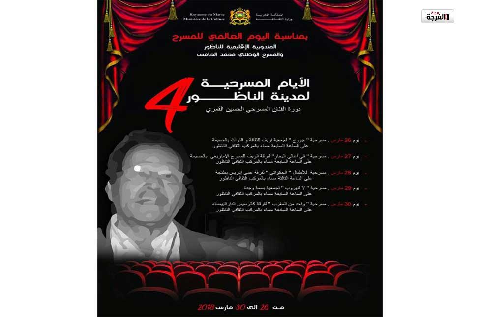 برنامج الأيام المسرحية الرابعة لمدينة الناظور/ بشرى عمور