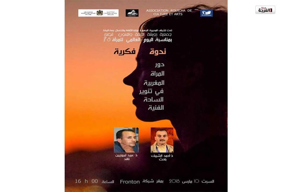 جمعية رويشة للثقافة والفنون تنظم ندوة بعنوان