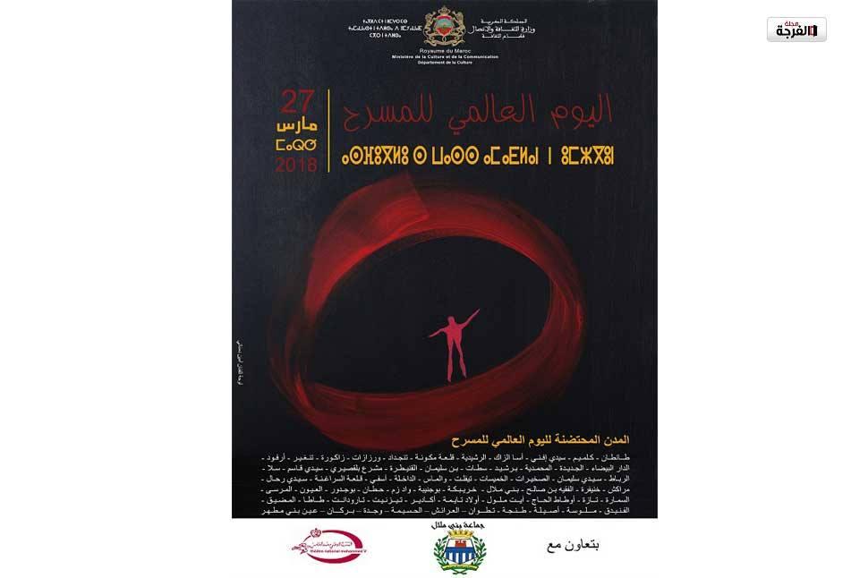 وزارة الثقافة المغربية تحتفي بأبي الفنون