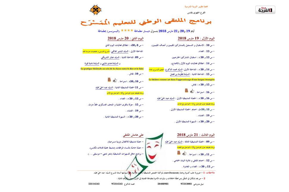 ملتقى وطني حول التعليم الممسرح بمطماطة/ ر ت (تونس)