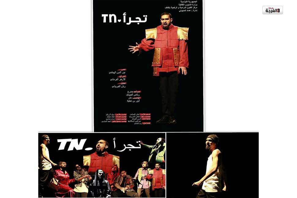 """""""تجرا.tn"""" عمل موندرامي جديد للمركز الوطني للفنون الدرامية والركحية بالكاف/ باسم السندي"""