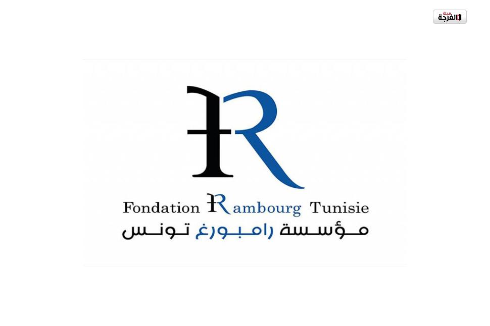 الإعلان عن أسماء 16 مترشحا لجوائز مؤسسة رامبورغ لدعم الثقافة بتونس/ وات