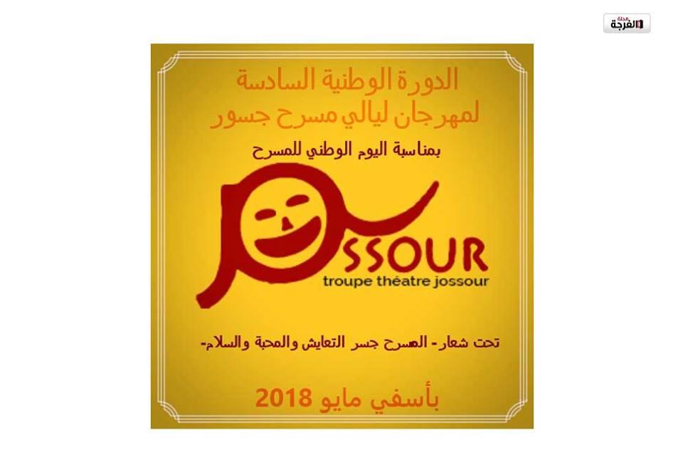 إعلان عن الدورة الوطنية السادسة لمهرجان ليالي مسرح جسور بأسفي مايو 2018