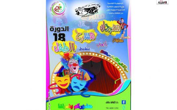 مهرجان مسرح الطفل بدقاش في دورته 18 يقدم مجموعة من العروض المسرحية والورشات الفنية بتونس/ وات