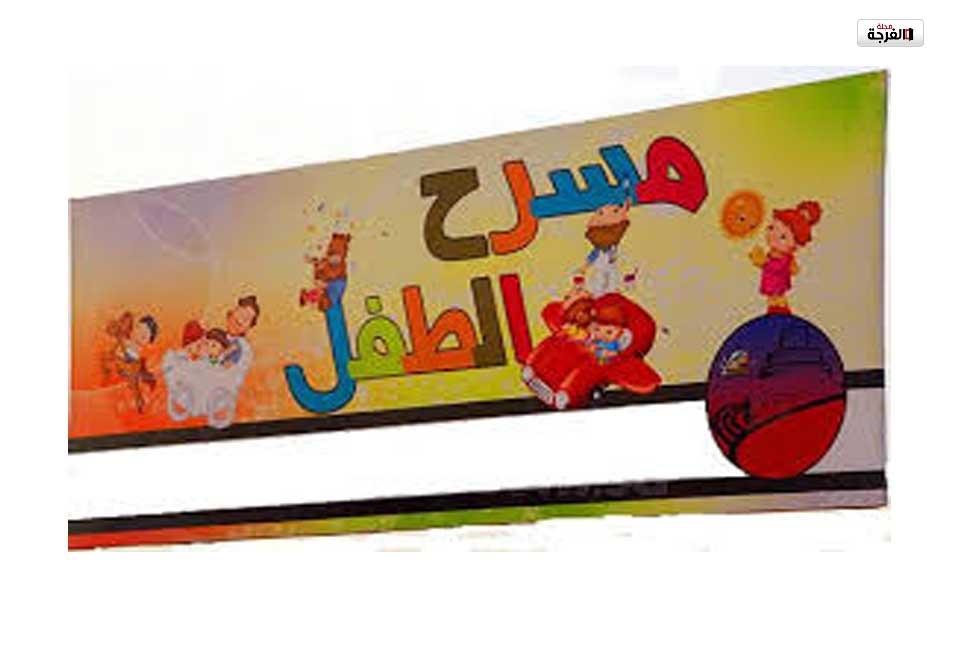 مسرح الطفل .. فرضية لتحققه/ حسين السلطاني