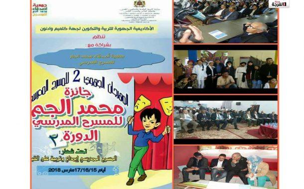 كلميم: لجنة التحكيم تخرق القانون المنظم لمهرجان جائزة محمد الجم للمسرح المدرسي/ المختار العسري