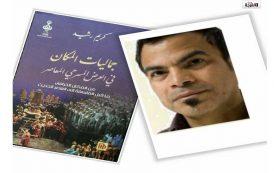 كتاب الخميس / عرض وقراءة: صادق مرزوق