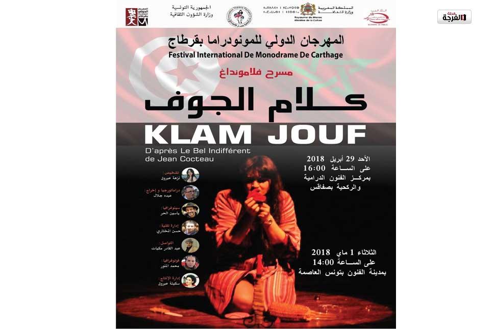 """مسرحية """"كلام الجوف"""" المغربية في المسابقة الرسمية لمهرجان قرطاج الدولي بتونس/ عبد القادر مكيات"""