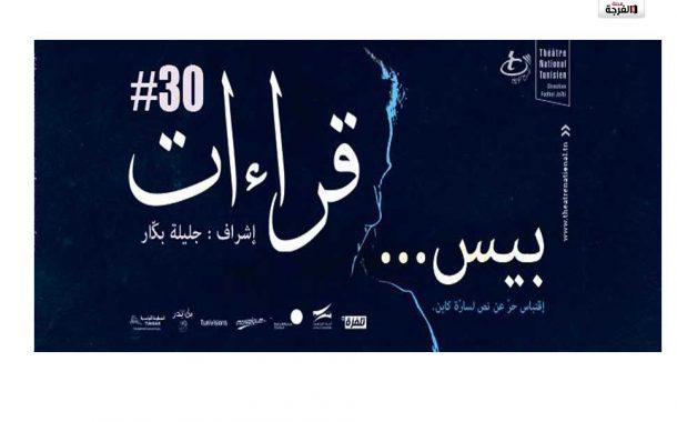 """""""قراءات"""" متواصلة بقاعة """"الفن الرابع"""" مع مسرحية """"بيس.."""" يوم 11 أفريل/ تونس"""