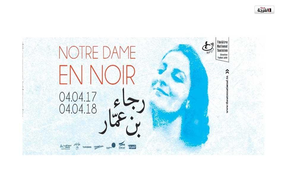 """في ذكرى وفاتها الأولى : المسرح الوطني يعرض مسرحية """"ساكن في حي السيدة"""" للفنانة رجاء بن عمار"""
