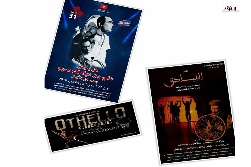 برنامج افتتاح الدورة 31 لمهرجان علي بن عياد للمسرح/ سامية بن طالب (مكتب الفرجة ـ تونس)
