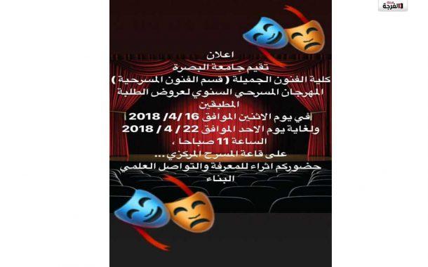 اليوم.. انطلاق مهرجان مسرحي في كلية الفنون جامعة البصرة/ صادق مرزوق (مكتب الفرجة بالعراق)