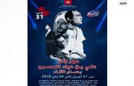 تونس تحتضن الدورة 31 لمهرجان علي بن عياد للمسرح بحمام الانف/ سامية بن طالب النوري (مكتب الفرجة بتونس)