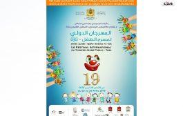تازة تحتضن المهرجان الدولي لمسرح الطفل من 25 إلى 28 أبريل/ المغرب