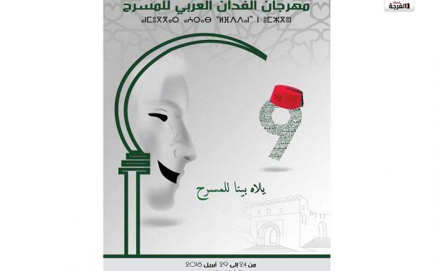 مهرجان الفدان العربي للمسرح يحلق رفقة مدينة تطوان في عوالم أبي الفنون ضمن فعاليات الدورة 9