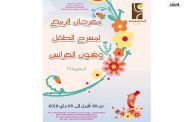 انطلاق مهرجان الربيع لمسرح الطفل وفنون العرائس يوم 29 أفريل 2018 بتونس/ وات
