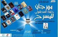 الدورة 24 لمهرجان خليفة السطنبولي للمسرح بالمنستير بتونس