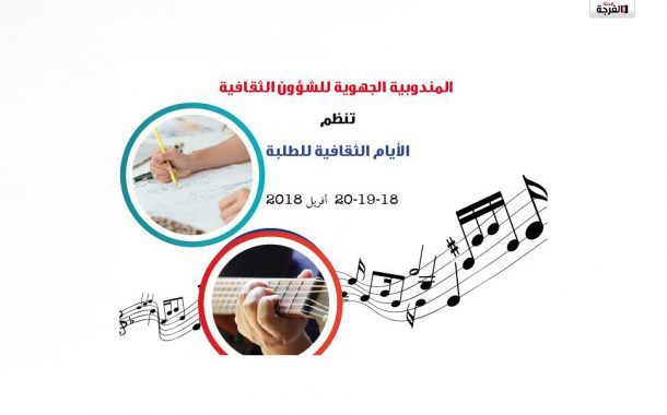الأيام الثقافية للطلبة ابتداء من اليوم 18 أفريل باريانة ـ تونس