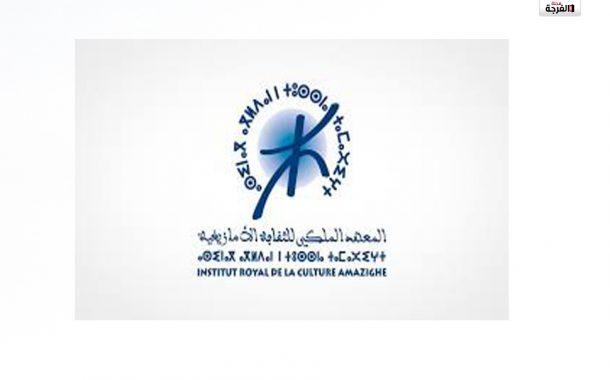 إعـلان عن تمديد آجال إيداع طلبات الترشح لتنظيم جائزة الثقافة الأمازيغية برسم سنة 2017 (خاص بالجمعيات الوطنية العاملة في مجال النهوض بالثقافة الأمازيغية)
