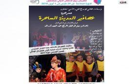 عصافير شفشاون تفتتح عروض ربيع مهرجان شفشاون الدولي السادس/  عزيز ريان (شفشاون ـ المغرب)