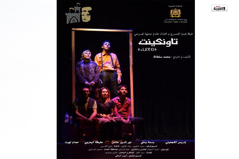فرقة امنزا للمسرح والتراث تفتتح مهرجان أضواء المسرح بمدينة تركيست/ سمير