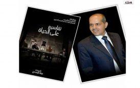 (جواد الأسدي) وغواية الأجساد الساخطة/ د. رياض موسى سكران