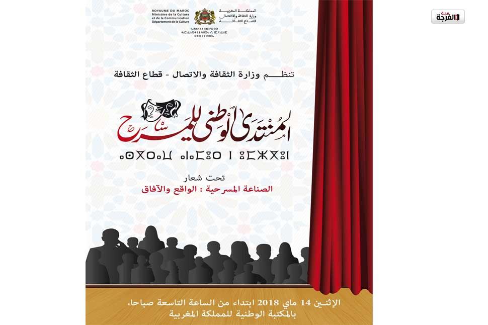 المكتبة الوطنية للمملكة المغربية : المنتدى الوطني للمسرح 14 ماي2018
