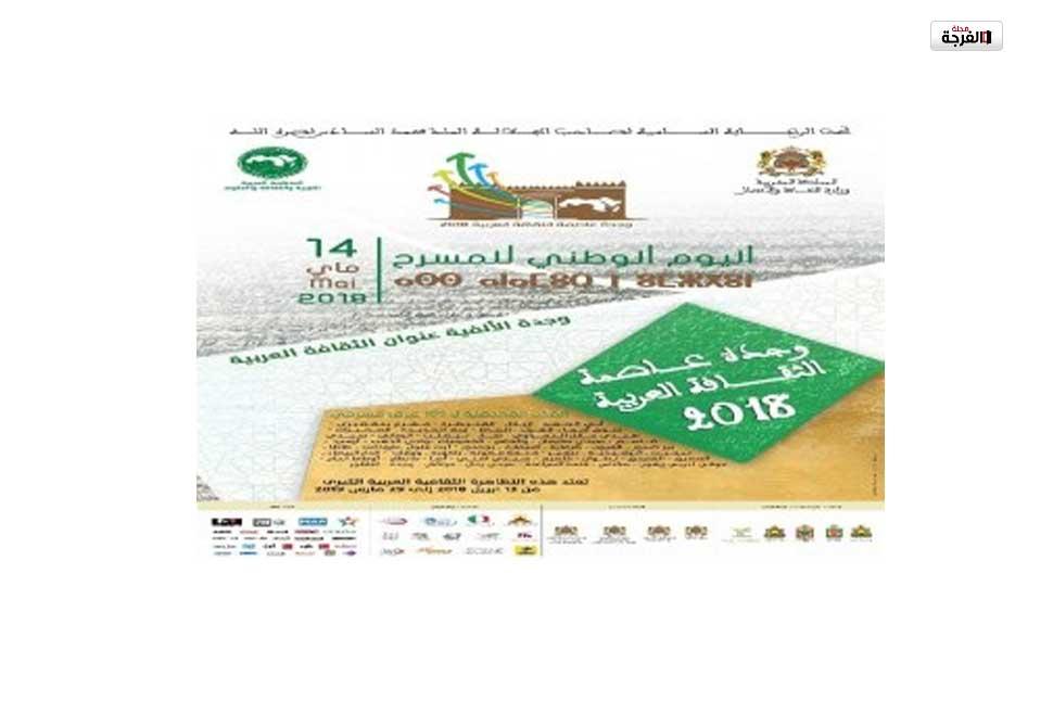 برنامج اليوم الوطني للمسرح لسنة 2018 بالمغرب