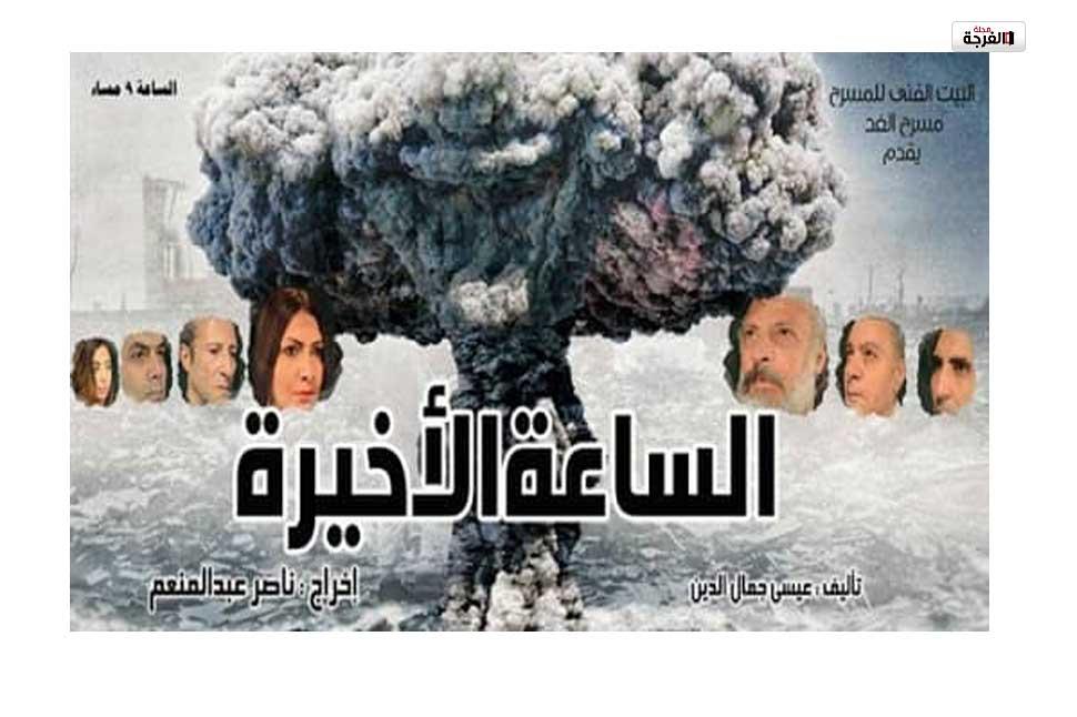 """المركز القومى للمسرح يناقش العرض المسرحى """"الساعة الأخيرة""""مساء السبت القادم/ أحمد جميل"""