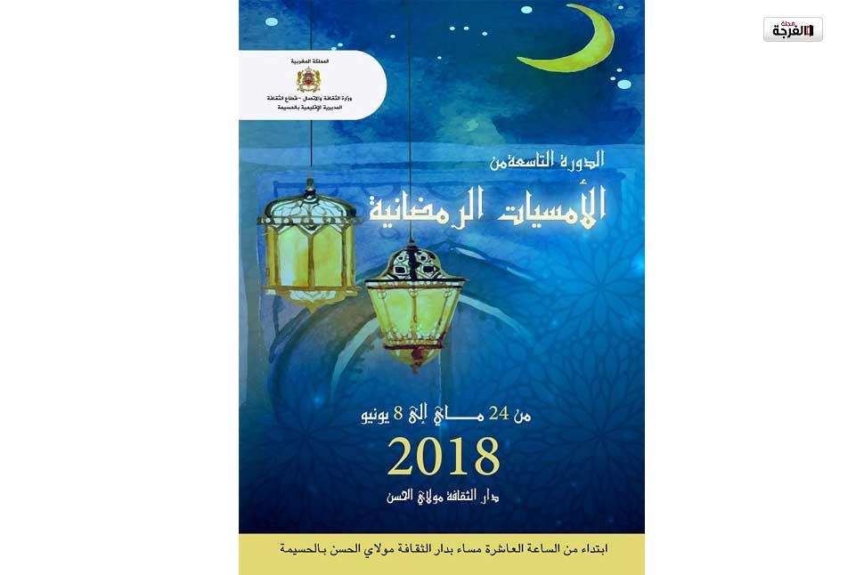 أمسيات رمضانية بدار الثقافة مولاي الحسن بالحسيمة