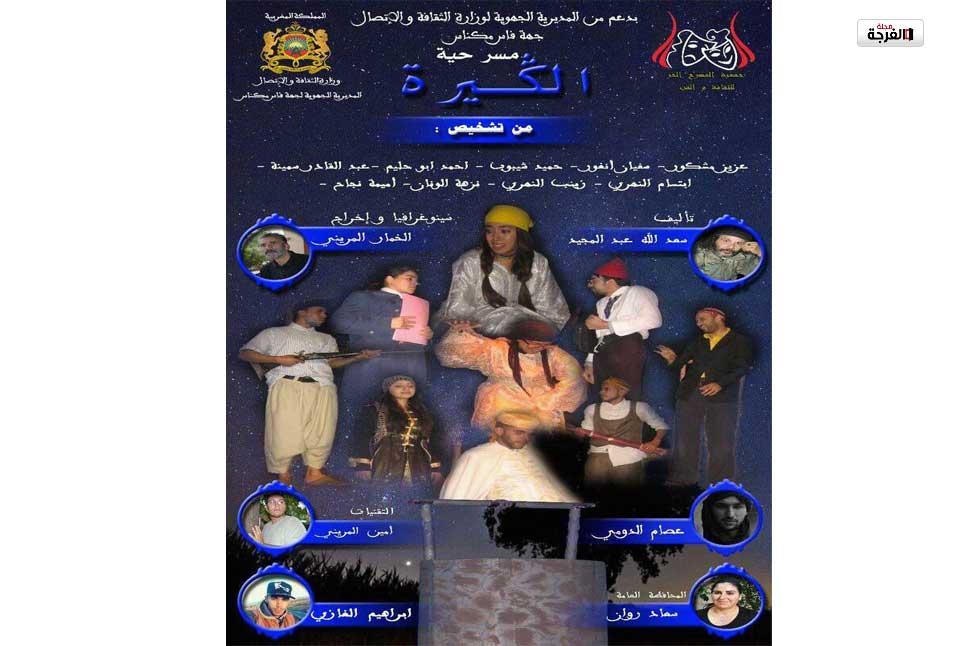 """المسرح الحر يحيي أب الفنون بوطاط الحاج ب""""الكًيرة""""/ منصف إدريسي خمليشي"""