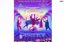 فاس تحتفي بفنون الشارع من 24 إلى 26 ماي 2018